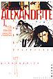 ALEXANDRITE〈アレクサンドライト〉-電子書籍