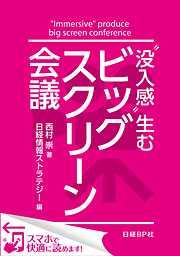 """""""没入感""""生むビッグスクリーン会議(日経BP Next ICT選書)"""