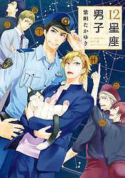 12星座男子-電子書籍