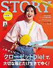 STORY(ストーリィ) 2020年 8月号