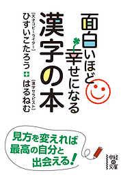面白いほど幸せになる漢字の本-電子書籍