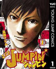 二次元JUMPIN'-電子書籍