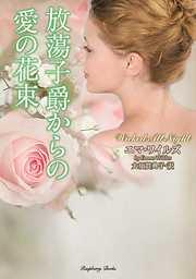 放蕩子爵からの愛の花束