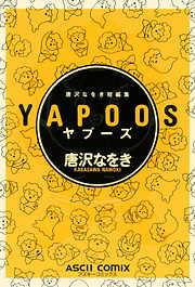 唐沢なをき短編集 YAPOOS-電子書籍