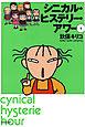 シニカル・ヒステリー・アワー-電子書籍