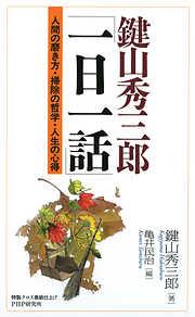 鍵山秀三郎「一日一話」-電子書籍