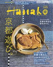 Hanako特別編集 京都遊び。