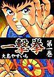 一撃拳-電子書籍
