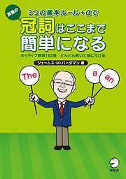 3つの基本ルール+αで英語の冠詞はここまで簡単になる