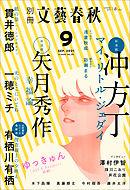 別冊文藝春秋 電子版39号 (2021年9月号)