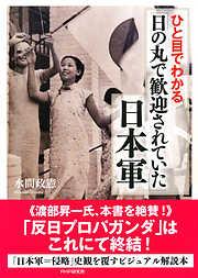 ひと目でわかる「日の丸で歓迎されていた」日本軍-電子書籍