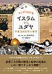 マンガでわかるイスラムvs.ユダヤ 中東3000年の歴史-電子書籍