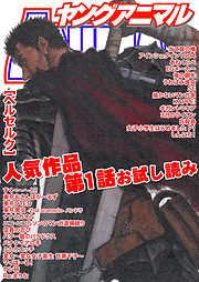 ヤングアニマル 人気作品第1話お試し読み 2015