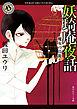 妖奇庵夜話 魔女の鳥籠-電子書籍