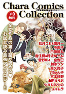 Chara Comics Collection VOL.1
