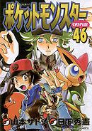 ポケットモンスタースペシャル(46)