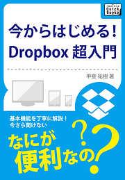 今からはじめる!Dropbox 超入門