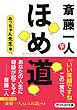 斎藤一人 ほめ道(PHP文庫)-電子書籍