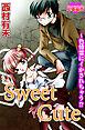 Sweet Cute ~色情霊にイかされちゃう!?