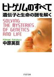 ヒトゲノムのすべて 遺伝子と生命の謎を解く