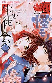 恋と怪モノと生徒会(1)-電子書籍