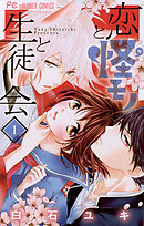 恋と怪モノと生徒会(1)