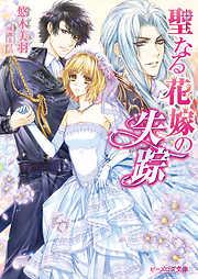 聖なる花嫁の失踪