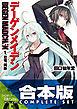 【合本版】デーゲンメイデン+EX 全5巻
