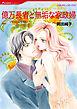 愛なき結婚セット vol.1-電子書籍