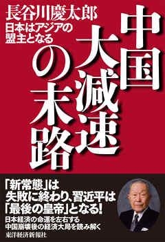 中国大減速の末路―日本はアジアの盟主となる