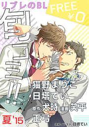 【無料】リブレのBL旬コミ!! 夏'15