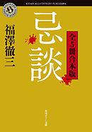 忌談 全5冊合本版