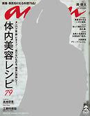 anan(アンアン) 2019年 11月20日号 No.2176 [体内美容レシピ79]