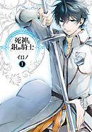 死神と銀の騎士