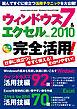 ウィンドウズ7&エクセル Ver.2010 完全活用!