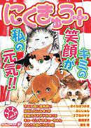 にくきゅう+(プラス) vol.2
