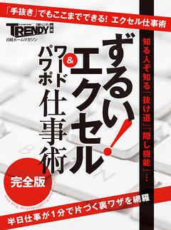 ずるい!エクセル・ワード・パワポ仕事術【完全版】