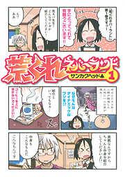 荒くれネバーランド (1)-電子書籍