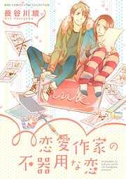 恋愛作家の不器用な恋-電子書籍