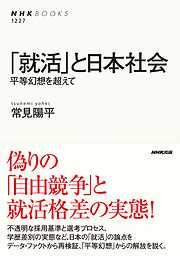 「就活」と日本社会 平等幻想を超えて