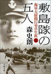 敷島隊の五人 海軍大尉関行男の生涯-電子書籍