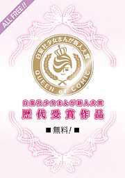 白泉社少女まんが新人大賞歴代受賞作品 PART1
