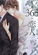 1/365の恋人【電子特典付き】