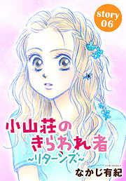 AneLaLa 小山荘のきらわれ者~リターンズ~ story06