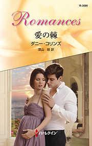 愛の棘-電子書籍