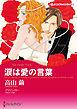 ドラマティック・プロポーズセット vol.1-電子書籍