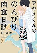 アヤメくんののんびり肉食日誌(7)