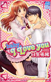 baby,I Love you-電子書籍