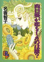 向日葵が恋をしたのは誰?