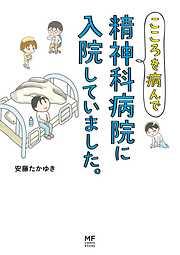 こころを病んで精神科病院に入院していました。-電子書籍